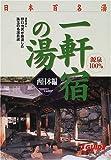 日本百名湯一軒宿の湯 西日本編 (ジェイ・ガイド―日本の温泉シリーズ)
