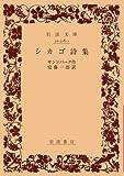 シカゴ詩集 (岩波文庫)