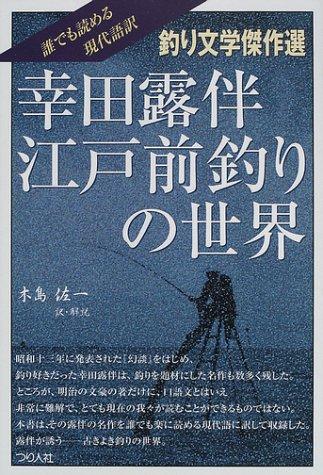 幸田露伴 江戸前釣りの世界