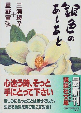 銀色のあしあと (講談社文庫)