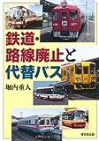 鉄道・路線廃止と代替バス