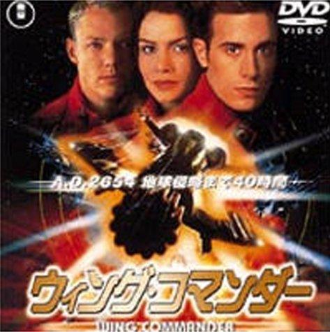 ウィング・コマンダー [DVD]