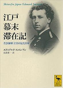 江戸幕末滞在記 若き海軍士官の見た日本 (講談社学術文庫)