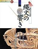 縄文の響き―奥会津 (BOON文化シリーズ (4))