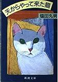 天からやってきた猫 (新潮文庫)