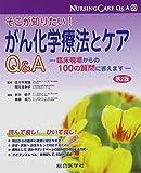 そこが知りたい!がん化学療法とケアQ&A―臨床現場からの100の質問に答えます (ナーシングケアQ&A)