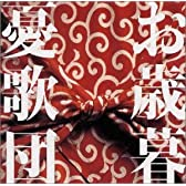 お歳暮 ベストセレクション2 1993-1997