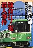 鎌倉江ノ電殺人事件(十津川警部シリーズ) (集英社文庫)