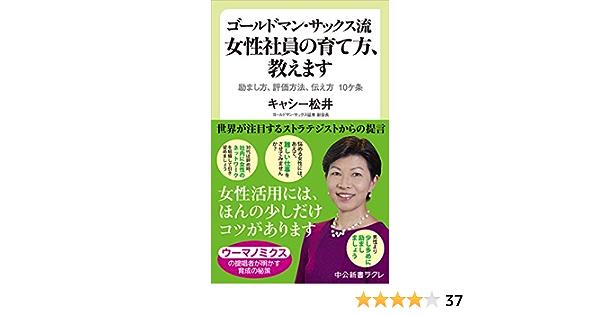 松井 キャシー
