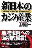 新日本のカジノ産業―超高齢化社会だからこそ期待される!