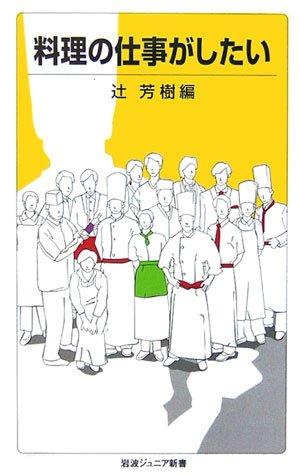 料理の仕事がしたい (岩波ジュニア新書)の詳細を見る