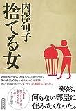 捨てる女 (朝日文庫) 画像