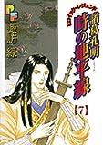 諸葛孔明時の地平線 (7) (PFコミックス)