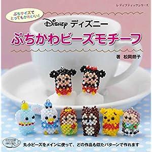 ディズニー ぷちかわビーズモチーフ (レディブティックシリーズno.4545)
