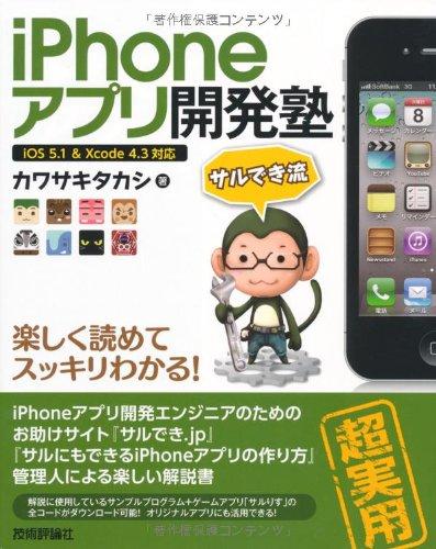 iPhoneアプリ開発塾の詳細を見る