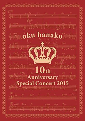 奥華子 10th Anniversary Special Concert 2015 [DVD]