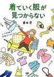 着ていく服が見つからない 洋服選び受難女子 応援コミックエッセイ / 曽根 愛 のシリーズ情報を見る