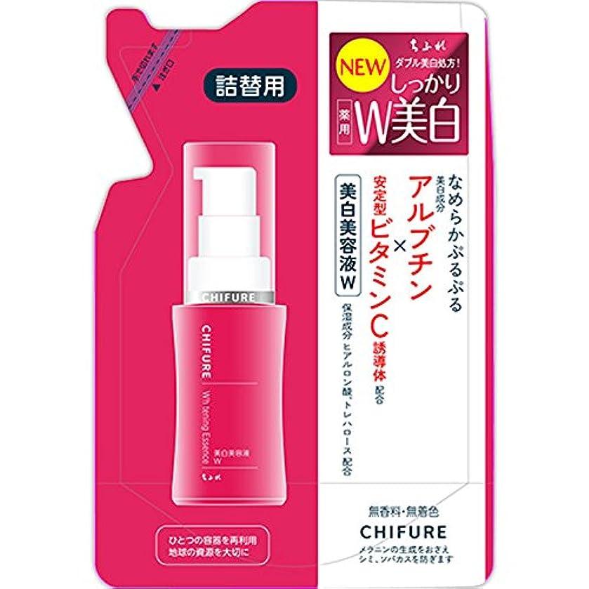ハード飢え活気づけるちふれ化粧品 美白美容液 W 詰替 30ML (医薬部外品)