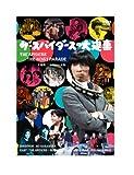 ザ・スパイダースの大進撃 [DVD]