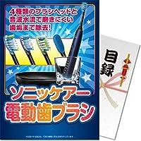 【パネもく!】ソニッケアー 電動歯ブラシ(目録・A3パネル付)