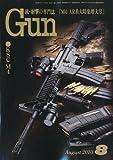 Gun (ガン) 2010年 08月号 [雑誌]