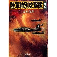 陸軍特別攻撃隊(二) (文春文庫)