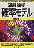 図解雑学 確率モデル (図解雑学-絵と文章でわかりやすい!-)
