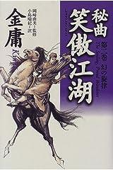 秘曲 笑傲江湖〈第2巻〉幻の旋律 単行本