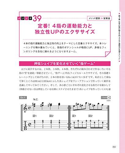 指が動くようになる! プロ実践のギター上達法51 10人のギタリストが提唱する本当に役立つトレーニング (CD付) (リットーミュージック・ムック)