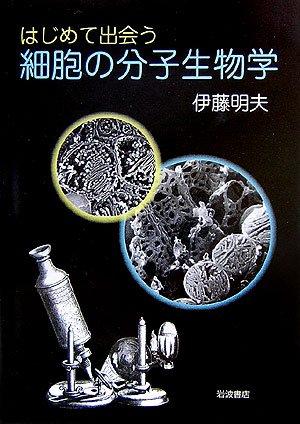 はじめて出会う細胞の分子生物学の詳細を見る
