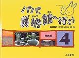 パパ、美術館へ行こう〈4〉関東編 (親子で文化を旅するシリーズ)