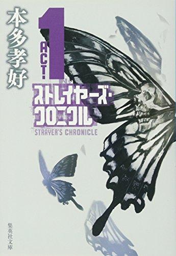 ストレイヤーズ・クロニクル ACT-1 (集英社文庫)