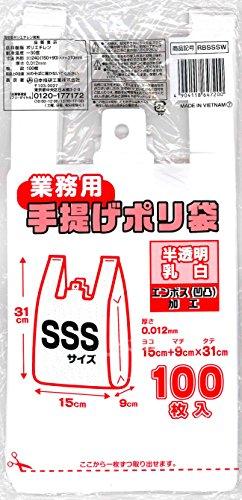 日本技研工業 手提げ ポリ袋 乳白 SSS 厚み0.012mm 業務用 レジ袋 とって付き エンボス加工で使い易い 薄くても強い RBSSSW 100枚入