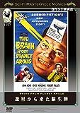 映画に感謝を捧ぐ! 「遊星から来た脳生物」