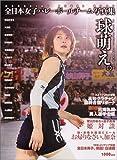 全日本女子バレー フォトブック (Magazine House mook)