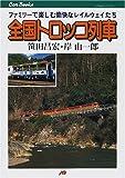 全国トロッコ列車 JTBキャンブックス