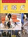 盲導犬―社会でかつやくするイヌたち