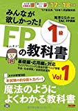 みんなが欲しかった! FPの教科書 1級 Vol.1 ライフプランニングと資金計画/リスクマネジメント/金融資産運用 2017-2018年 (みんなが欲しかった! シリーズ)