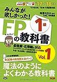 みんなが欲しかった! FPの教科書 1級 Vol.1 ライフプランニングと資金計画/リスクマネジメント/金融資産運用 2017-2018年