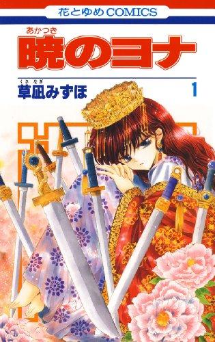 暁のヨナ 1 (花とゆめコミックス)