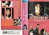 完全なる飼育 香港情夜 [VHS]