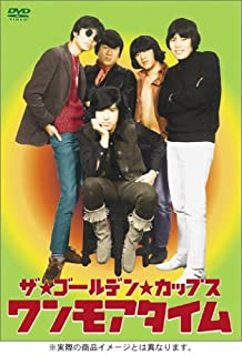 THE GOLDEN CUPS ワンモアタイム ONE MORE TIME