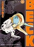 BECK(2) (KCデラックス 月刊少年マガジン)