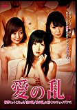 愛の乱 [DVD]