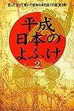 平成日本のよふけ〈2〉