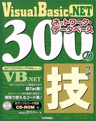Visual Basic .NET ネットワーク+データベース 300の技 (.NETプログラミングTIPSシリーズ)の詳細を見る