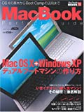 MacBookパーフェクトガイド (アスキームック―MacPeople MOOK)