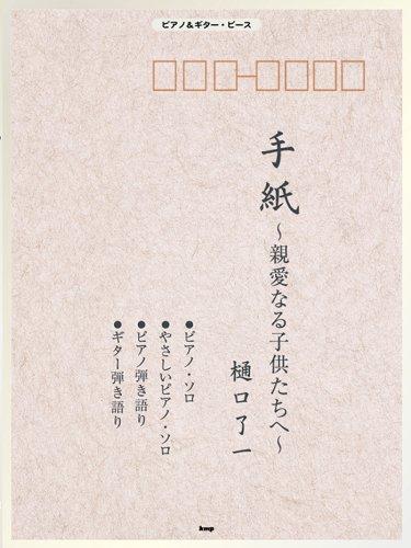ピアノ&ギターピース 手紙~親愛なる子供たちへ~/樋口了一 (ピアノ&ギター・ピース)