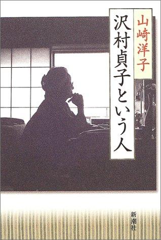 沢村貞子という人の詳細を見る