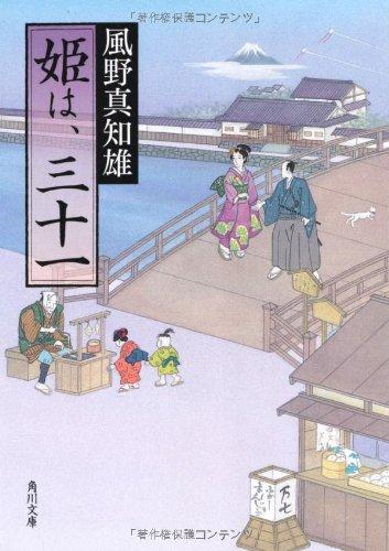 姫は、三十一 (角川文庫)
